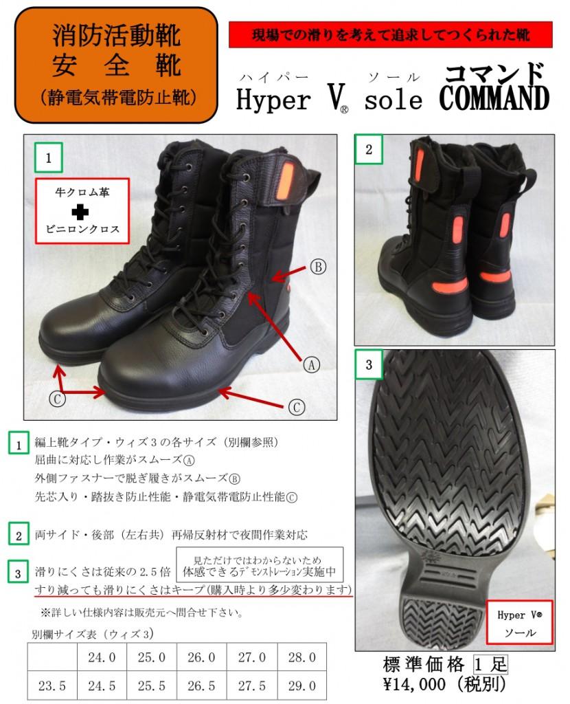 安全靴 「コマンド」