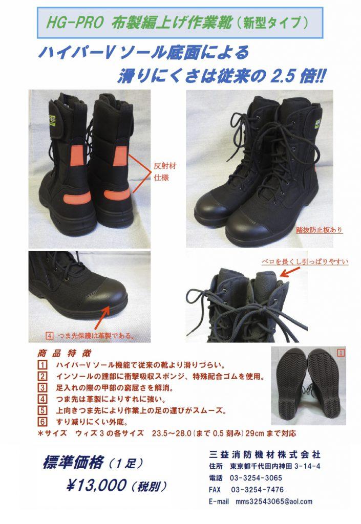 HG-PRO布製編上げ作業靴